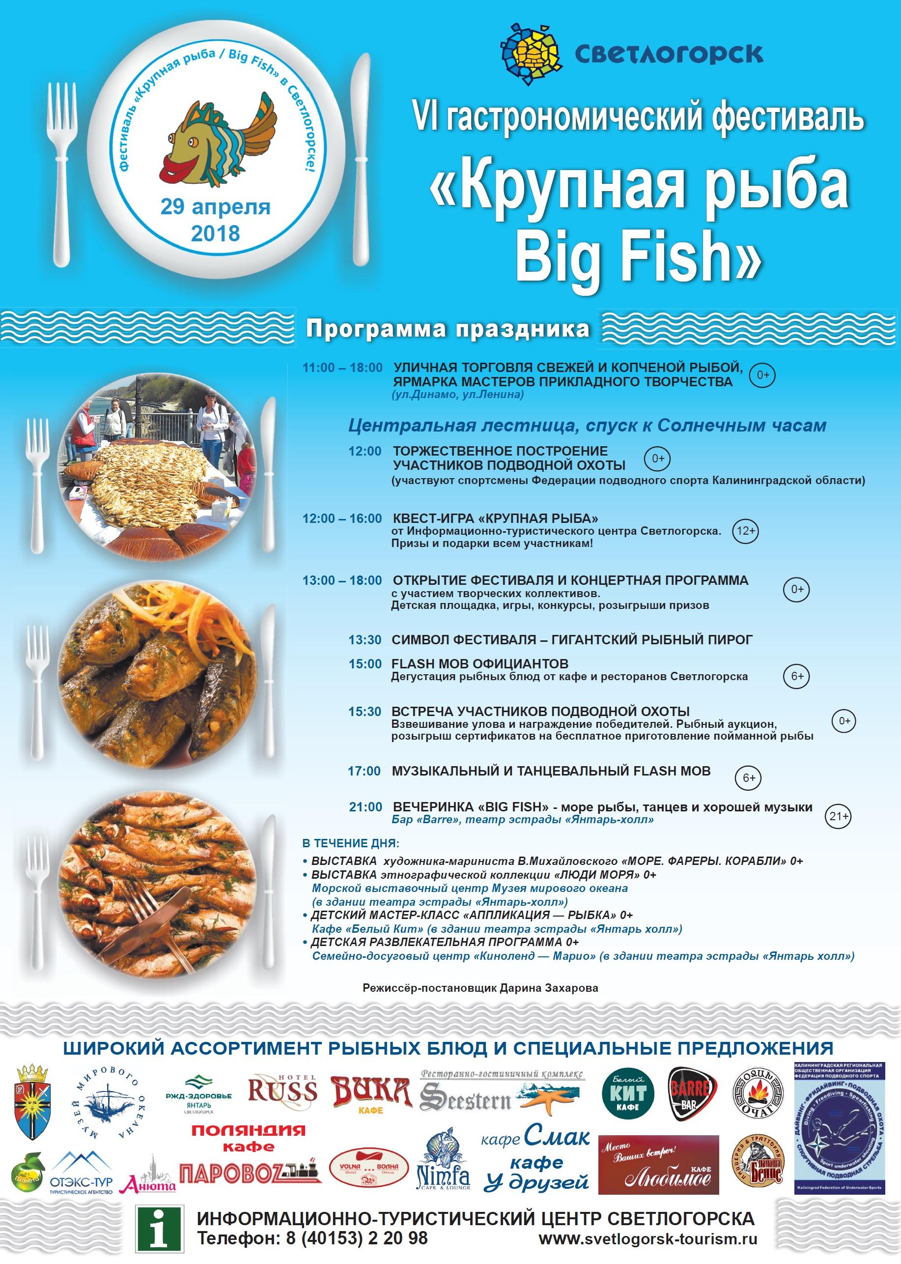 http://svetlogorsk-tourism.ru/ru/AF.jpg