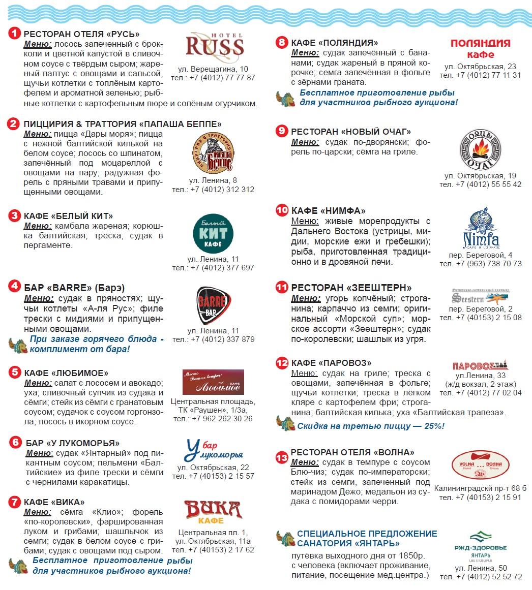 http://svetlogorsk-tourism.ru/ru/AF1.jpg